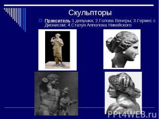 Скульпторы Пракситель:1.девушка; 2.Голова Венеры; 3.Гермес с Дионисом; 4.Статуя