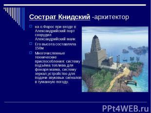 Сострат Книдский -архитектор на о.Фарос при входе в Александрийский порт сооруди