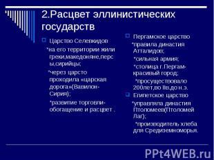 2.Расцвет эллинистических государств Царство Селевкидов *на его территории жили