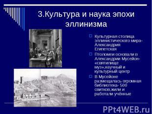 3.Культура и наука эпохи эллинизма Культурная столица эллинистического мира- Але