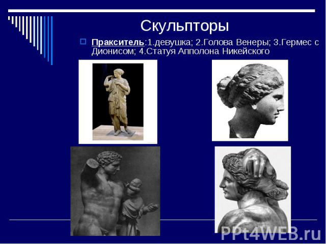 Скульпторы Пракситель:1.девушка; 2.Голова Венеры; 3.Гермес с Дионисом; 4.Статуя Апполона Никейского