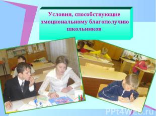 Условия, способствующие эмоциональному благополучиюшкольников