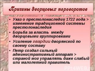 Причины дворцовых переворотов Указ о престолонаследии 1722 года > изменение трад