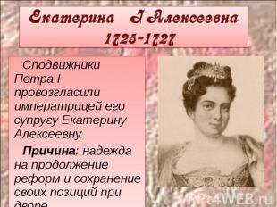 Екатерина I Алексеевна 1725-1727 Сподвижники Петра I провозгласили императрицей