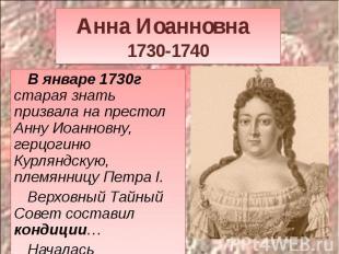 Анна Иоанновна 1730-1740 В январе 1730г старая знать призвала на престол Анну Ио