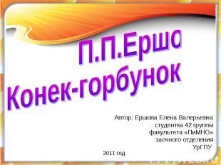 П.П.ЕршовКонек-горбунок Автор: Ершова Елена Валерьевнастудентка 42 группы факуль