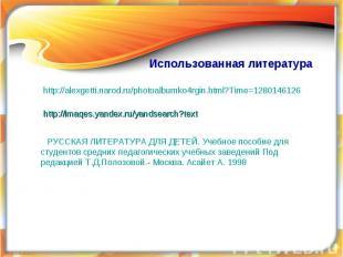 Использованная литература http://alexgetti.narod.ru/photoalbumko4rgin.html?Time=