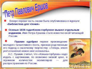 Петр Павлович Ершов Вскоре первая часть сказки была опубликована в журнале «Библ