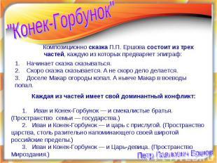 """""""Конек-Горбунок""""Композиционно сказка П.П. Ершова состоит из трех частей, каждую"""