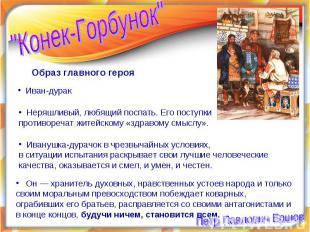 """""""Конек-Горбунок""""Образ главного героя Иван-дурак Неряшливый, любящий поспать. Его"""