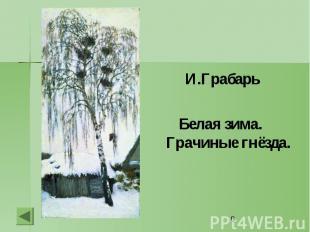 И.ГрабарьБелая зима. Грачиные гнёзда.