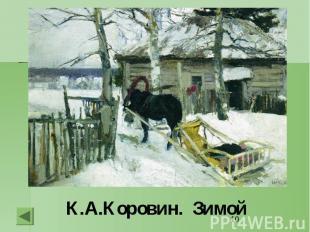 К.А.Коровин. Зимой