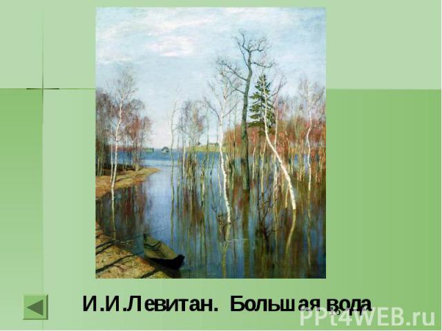 И.И.Левитан. Большая вода