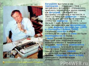 Евтушенко выступал и как переводчик — переводил стихи с английского, испанского,