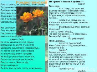 Рождественский Роберт Иванович Память, память, ты, как никогда, легко ранима,Ты