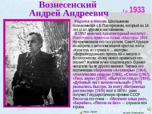 Вознесенский Андрей Андреевич Родился в Москве. Школьником познакомился с Б.Паст