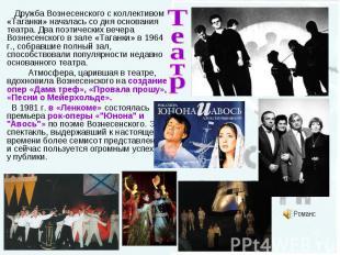 Дружба Вознесенского с коллективом «Таганки» началась со дня основания театра. Д