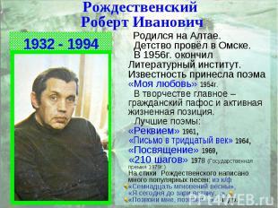 Рождественский Роберт Иванович Родился на Алтае. Детство провёл в Омске. В 1956г