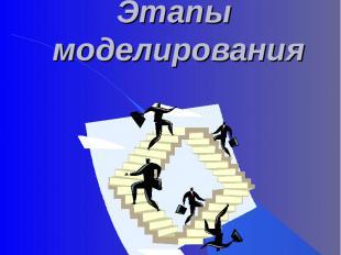 Этапы моделирования