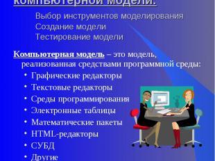 III этап. Разработка компьютерной модели:Выбор инструментов моделированияСоздани