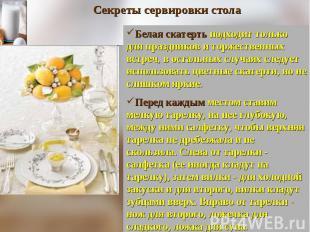 Секреты сервировки стола Белая скатерть подходит только для праздников и торжест