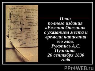 План полного издания «Евгения Онегина» с указанием места и времени написания его