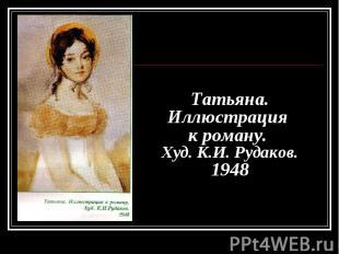 Татьяна. Иллюстрация к роману. Худ. К.И. Рудаков.1948
