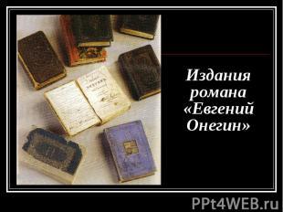 Издания романа «Евгений Онегин»