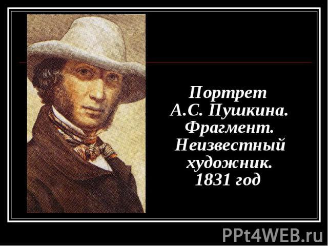 Портрет А.С. Пушкина.Фрагмент.Неизвестный художник.1831 год