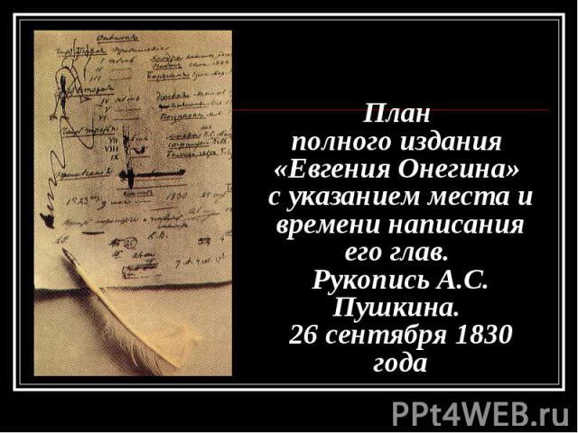 План полного издания «Евгения Онегина» с указанием места и времени написания его глав. Рукопись А.С. Пушкина. 26 сентября 1830 года