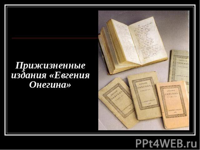 Прижизненные издания «Евгения Онегина»
