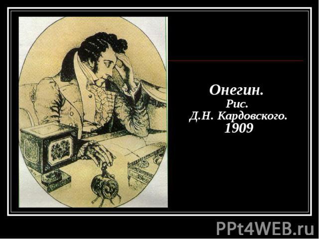 Онегин. Рис. Д.Н. Кардовского. 1909