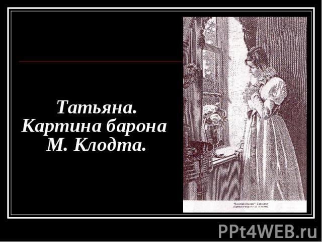 Татьяна. Картина барона М. Клодта.