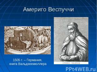 Америго Веспуччи 1505 г. – Германия, книга Вальдзеемюллера