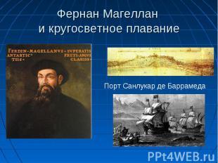 Фернан Магеллан и кругосветное плавание Порт Санлукар де Баррамеда