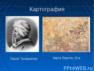 Картография Паоло ТосканеллиКарта Европы 15 в.