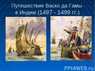 Путешествие Васко да Гамы в Индию (1497 - 1499 гг.)