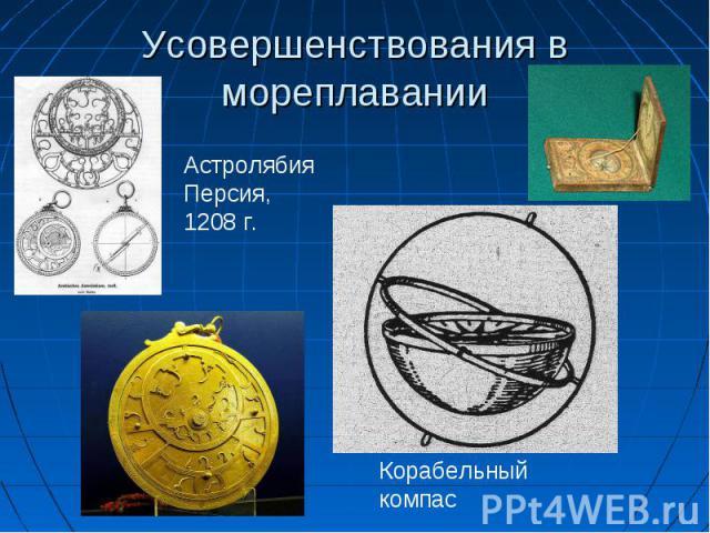 Усовершенствования в мореплавании АстролябияПерсия,1208 г. Корабельный компас