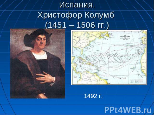 Испания.Христофор Колумб (1451 – 1506 гг.) 1492 г.