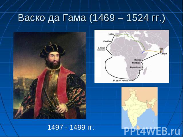 Васко да Гама (1469 – 1524 гг.) 1497 - 1499 гг.