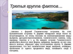 Третья группа фактов… …связана с фауной Галапагосских островов. На этих вулканич