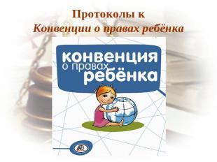 Протоколы кКонвенции о правах ребёнка