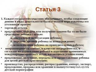 Статья 3 1. Каждое государство-участник обеспечивает, чтобы следующие деяния и в