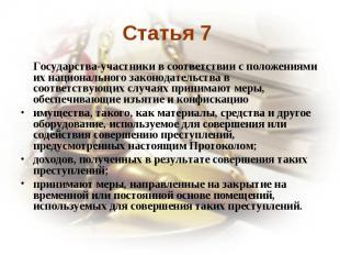 Статья 7 Государства-участники в соответствии с положениями их национального зак