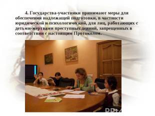 4. Государства-участники принимают меры для обеспечения надлежащей подготовки, в