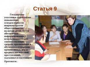 Статья 9 Государства-участники содействуют повышению осведомленности широких кру