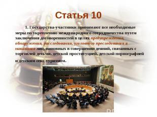 Статья 10 1. Государства-участники принимают все необходимые меры по укреплению