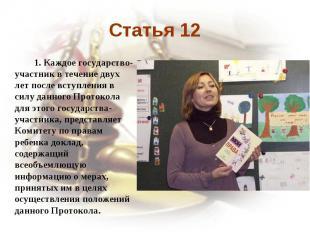 Статья 12 1. Каждое государство-участник в течение двух лет после вступления в с