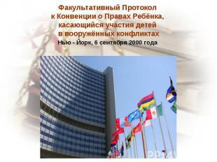 Факультативный Протокол к Конвенции о Правах Ребёнка, касающийся участия детей в