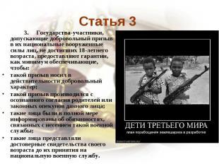 Статья 3 3. Государства-участники, допускающие добровольный призыв в их национал